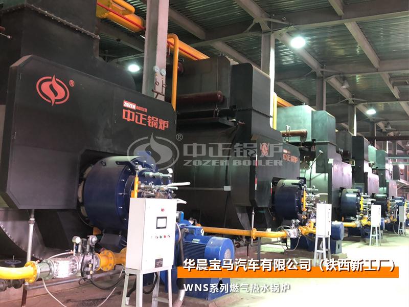 宝马汽车17.5MW高效节能WNS系列燃气热水锅炉