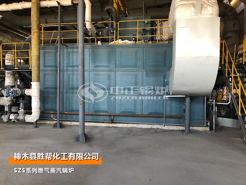 化工10吨SZS系列冷凝式燃气蒸汽锅炉项目